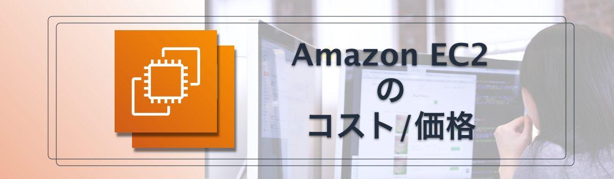 Amazon EC2のコスト/価格
