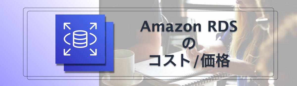 Amazon RDSのコスト/価格