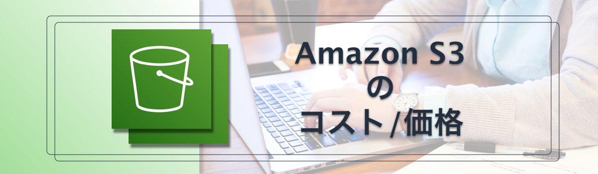 Amazon S3のコスト/価格